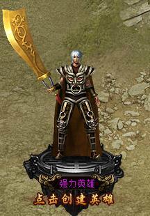 铁血皇城英雄系统