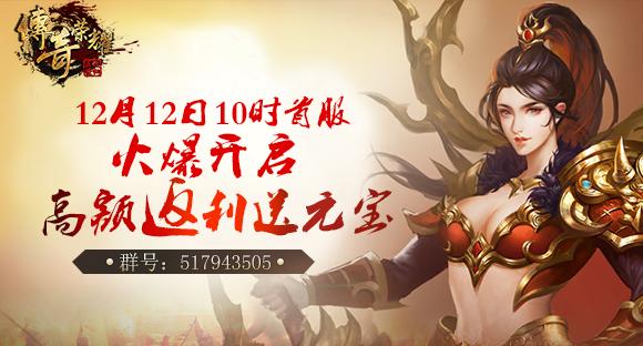 3711wan传奇荣耀12月12日首服