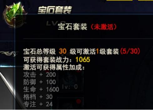 剑灵洪门崛起宝石系统