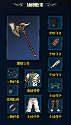 剑灵洪门崛起神装系统
