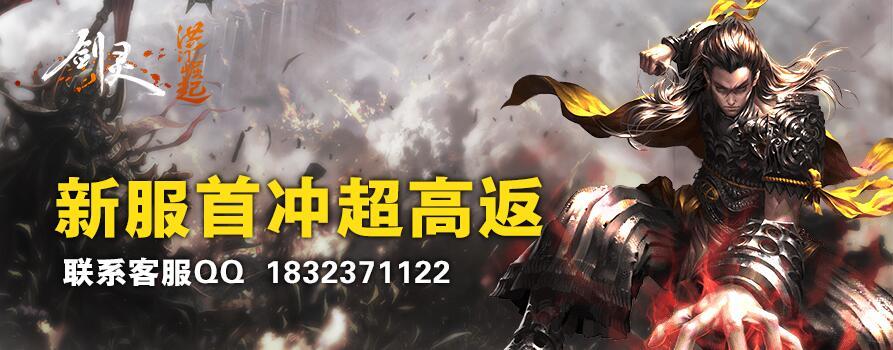 剑灵洪门崛起双线44区6月