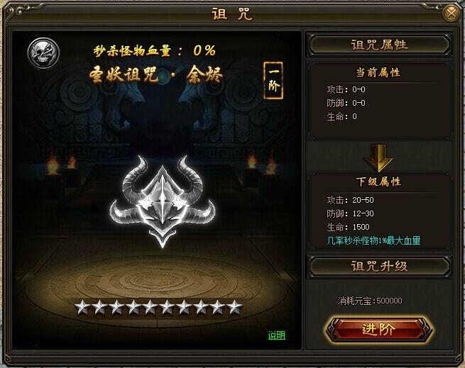 炎黄大陆诅咒系统
