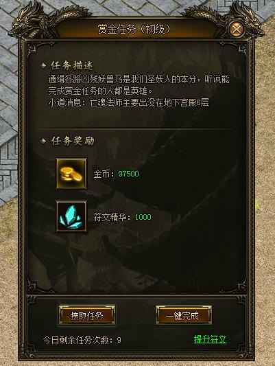 炎黄大陆赏金任务