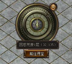 炎黄大陆藏宝图
