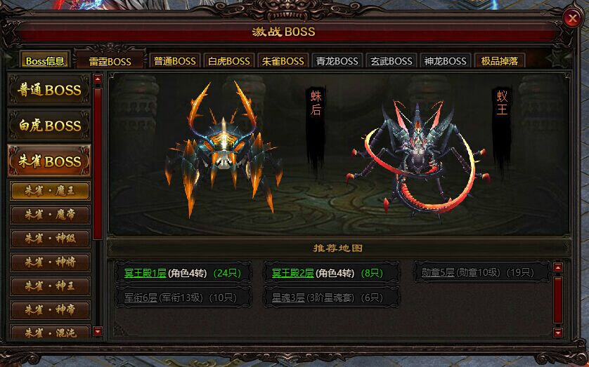 雷霆之怒2激战BOSS1